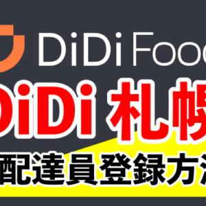 【DiDiフード札幌】DiDifood北海道配達員に紹介コード登録で高額報酬ボーナス!