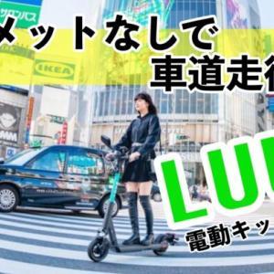 【30分無料クーポン|LUUP】電動キックボードLUUP(ループ)とは?ヘルメットなしで車道を走る特徴・エリア・乗り方と注意点、招待コードまで!