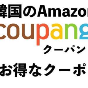 【初回限定2000円分無料クーポン!】日本進出したCoupang(クーパン)のお得な使い方とクーポンが使えない時の注意点!