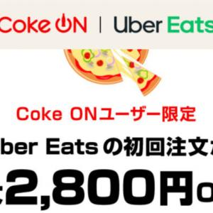 Coke on(コークオン)特別クーポン|ウーバーイーツが二食分無料の紹介コード!