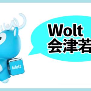 【Wolt 会津若松|10000円】お得な注文クーポンも!ウォルト配達員に登録しよう!
