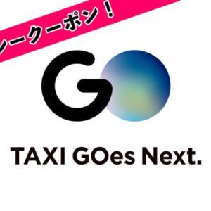 【GOタクシー|5500円分初回クーポンの使い方!】