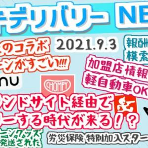 【9月4日】フードデリバリー最新ニュース!