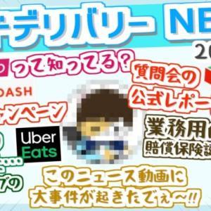 【9月8日】フードデリバリー最新ニュース!vol.2