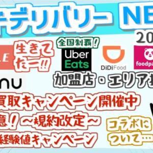 【9月13日】フードデリバリー最新ニュース!vol.3