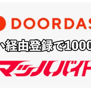 【最大10000円】マッハバイト経由でドアダッシュ配達員に登録して紹介料を得る方法!