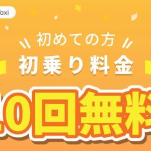 【DiDiタクシー|8500円分ディディ初回クーポンの使い方!】