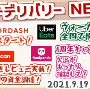 【9月19日】フードデリバリー最新ニュース!vol.4