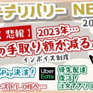 【9月24日】フードデリバリー最新ニュース!vol.5