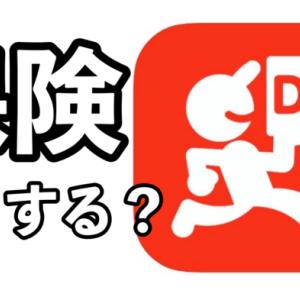 【出前館配達員の保険を日本一わかりやすく解説!】業務委託の任意保険