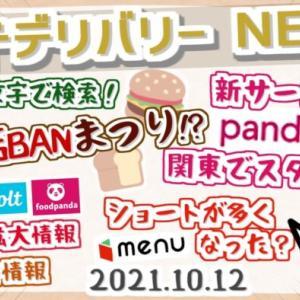 【10月13日】フードデリバリー最新ニュース!vol.8