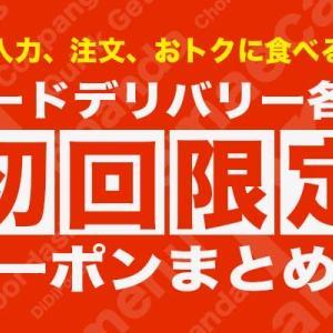 【タダ飯が3回できるクーポン!】フードデリバリーアプリ6選