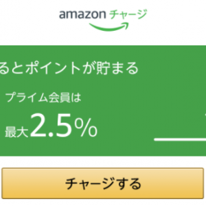 【絶対お得に!】Amazonで確実にお得に買う方法3選!これは保存版٩( 'ω' )و(主に自分用)