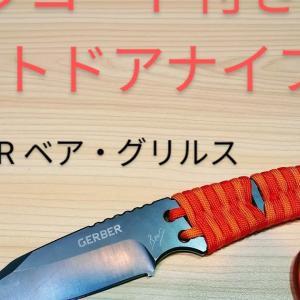【アウトドアナイフ】見た目と形に惹かれてアウトドア用のガーバーのナイフを買ってみた