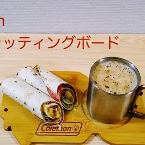 【まな板・カッティングボード】アウトドア用のお皿にもなるオシャレなコールマンのまな板