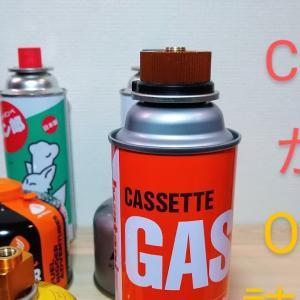【OD缶詰め替え】OD缶の詰め替え(再充填)で特に危険な事。