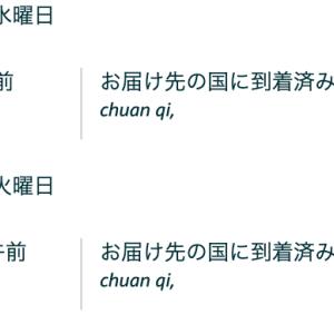 【chuan qi は川崎?】Amazonで購入した中国からお届け予定の荷物は今どこ?