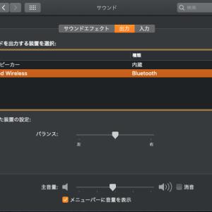【音が出ない!】Macと接続しているブルートゥースイヤホンから音が出てない時の対処方法。