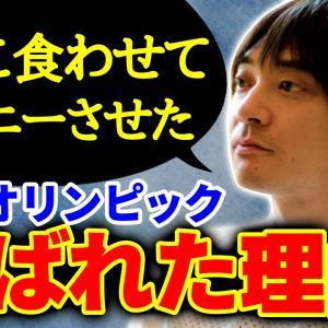 小山田圭吾はもともと東京五輪に乗り気じゃなかった?事務所社長が語る苦しい言い訳