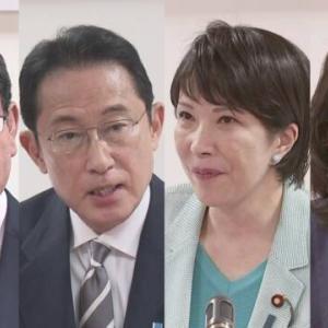 【自民総裁選】議員票集計途中経過 岸田文雄が一歩リード 他3人は❓