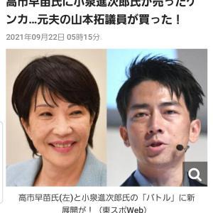 【どっちにつく❓】高市早苗VS小泉進次郎がエネルギー政策で対立
