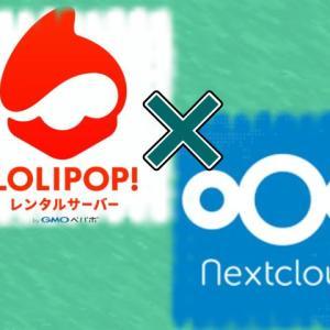 ロリポップにNextCloudをインストールする方法と注意点