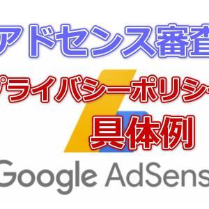 Adsense(アドセンス)取得に必要なプライバシーポリシー具体例