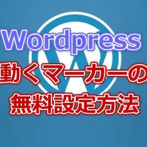 WordPressで動くマーカーを無料で使用する方法!プラグイン不要!