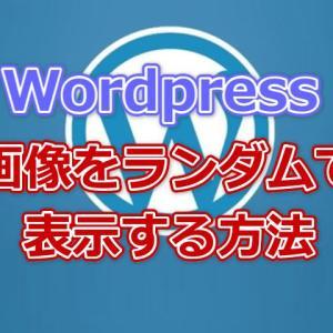 WordPressでランダムに画像を表示する方法!プラグイン不要