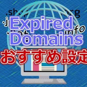 Expired Domainsで質の高いドメインを探すおすすめ設定