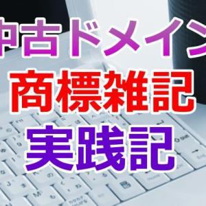中古ドメイン商標雑記サイト作成実践記 13日目~