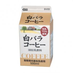 おいしいコーヒー牛乳の「白バラコーヒー」、ぜひ飲んでみて!