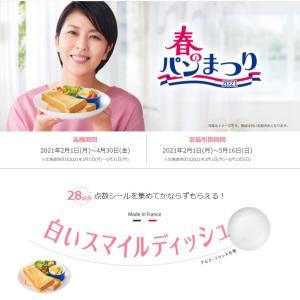2021年ヤマザキ春のパンまつり!攻略のコツをマスターし、白いお皿をゲット!