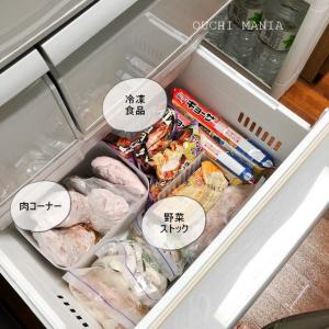 恥ずかしいけど全公開の冷凍庫収納、実は使っていなかったある物