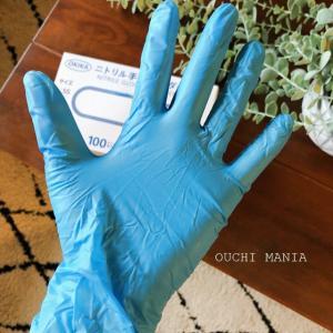 100均のゴム手袋を卒業して、使い捨てゴム手袋へ!家事の時短に