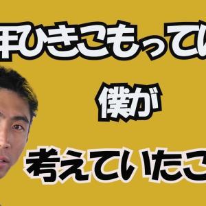 僕たちのYouTube動画を応援してください。後藤