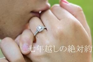 恋愛ss「七年越しの絶対約束」