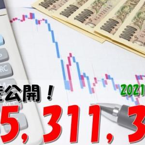 2021年9月の全資産