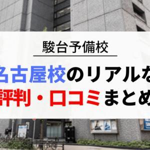 【駿台予備校】名古屋校に通った方のリアルな評判・口コミ