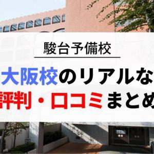 【駿台予備校】大阪校の評判と口コミをまとめました
