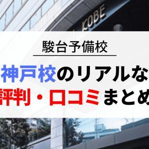 【駿台予備校】神戸校に実際に通った評判・口コミをまとめました
