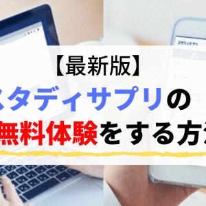 【最新版】スタディサプリを無料体験する方法とその注意点を解説!