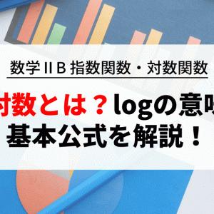 対数とは?logの意味と必ず覚えておきたい公式を解説!