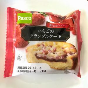 スーパーで買える美味しい菓子パン|パスコ満たされスイーツいちごのクランブルケーキ