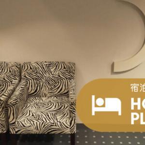 【横浜】ホテルプラム|アクセス抜群!おしゃれで格安な落ち着いたホテル
