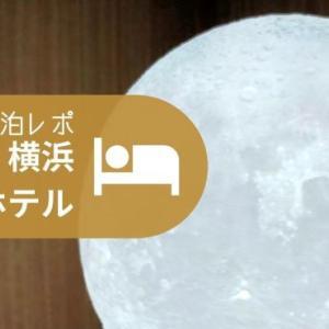 【横浜】東急REIホテル|落ち着いた客室でゆったり大人時間