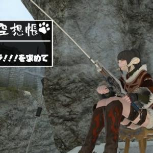 【FF14】モモラ・モラ!!!を求めて【Phase6】