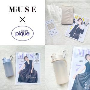 【雑誌付録】otona MUSE 7月号・増刊号・特別号☆