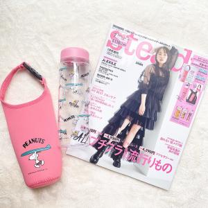 【雑誌付録】steady. 7月号増刊☆