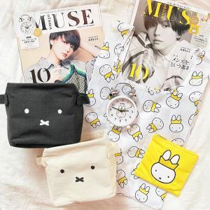 【雑誌付録】otona MUSE10月号・増刊・特別号*めちゃかわミッフィー☆